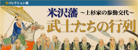 伝国の杜]米沢市上杉博物館/コレクション展「米沢藩 武士たちの行列」